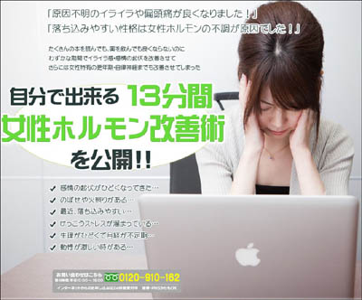 三宅式女性ホルモン改善術